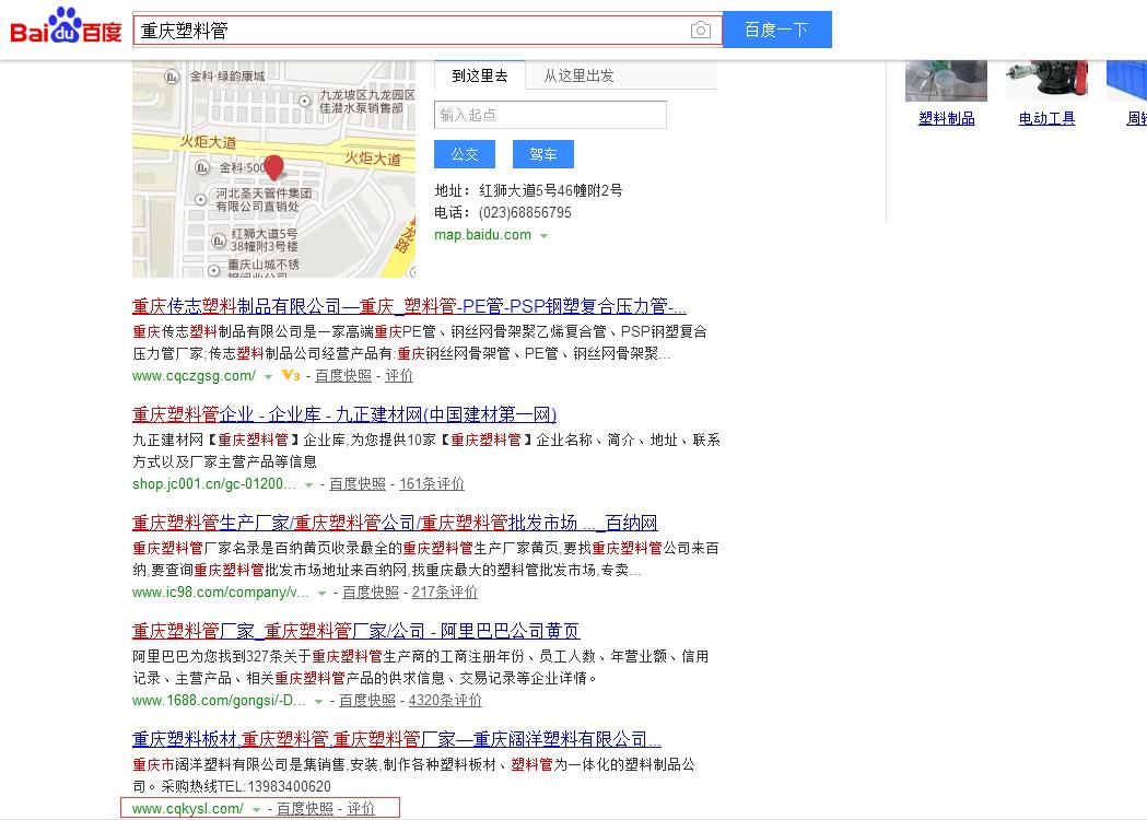 重庆市阔洋塑料有限公司