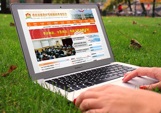 渝北区发展和改革委员会政府亚搏app官网下载